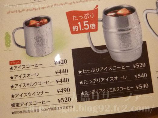 コメダ珈琲丸井錦糸町店でシロノワールモーニング035