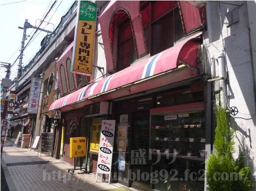 クラウンエース上野店でカツカレー大盛り006