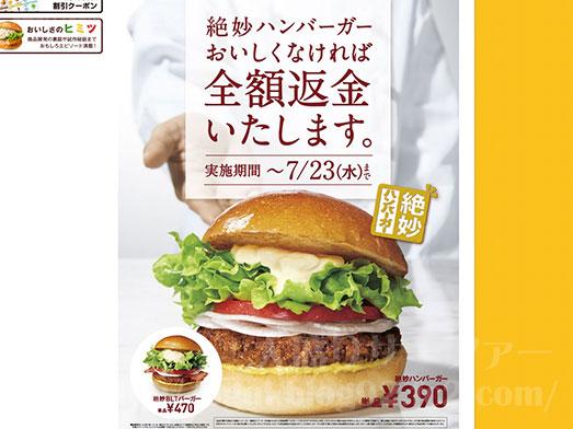 ロッテリア蘇我店で絶妙ハンバーガー062