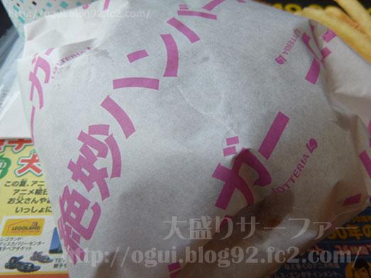 ロッテリア蘇我店で絶妙ハンバーガー073
