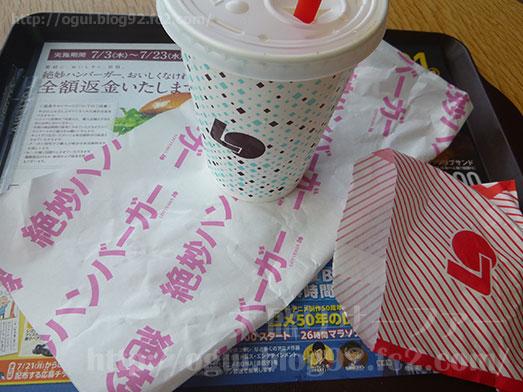ロッテリア蘇我店で絶妙ハンバーガー081