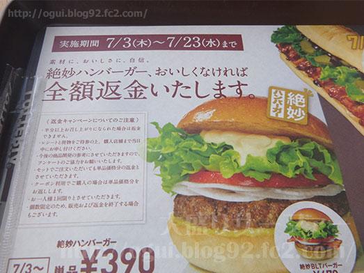 ロッテリア蘇我店で絶妙ハンバーガー082