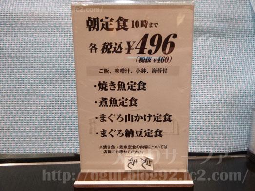 まぐろ一代エキュート上野店の朝定食009