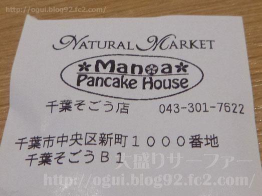 マノアパンケーキハウスのホイップパンケーキ029