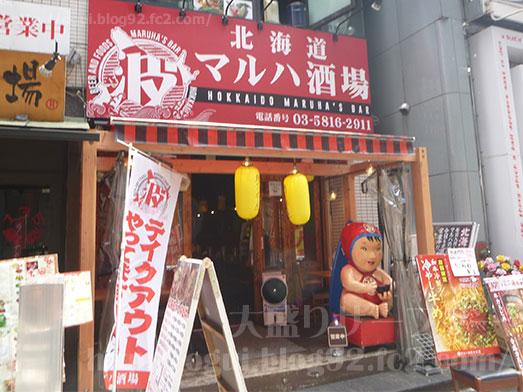 マルハのカルビ丼上野御徒町店004