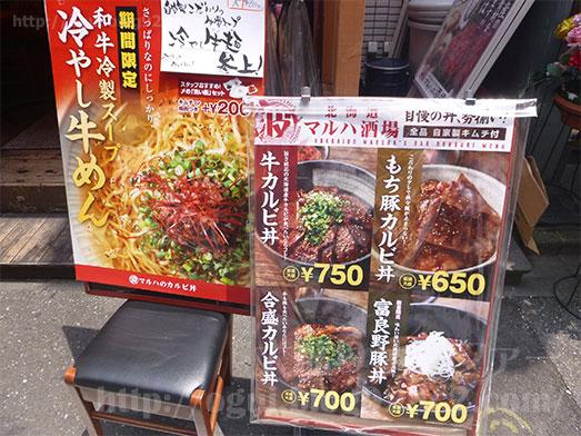 マルハのカルビ丼上野御徒町店006