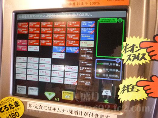 マルハのカルビ丼上野御徒町店008