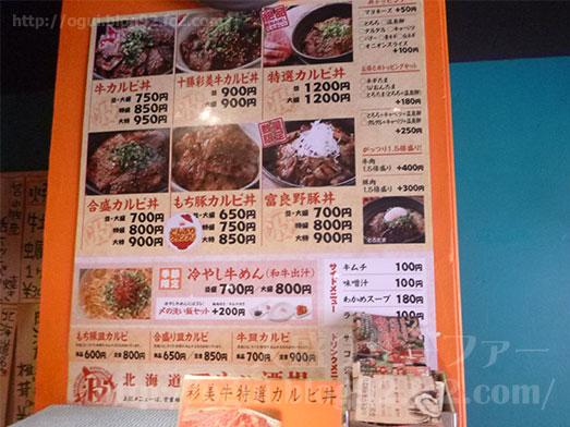 マルハのカルビ丼上野御徒町店009