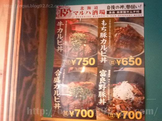 マルハのカルビ丼上野御徒町店010