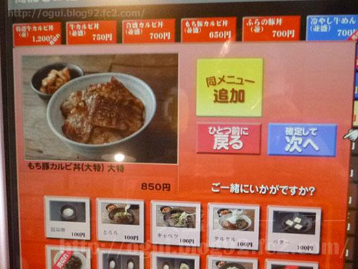 マルハのカルビ丼上野御徒町店011