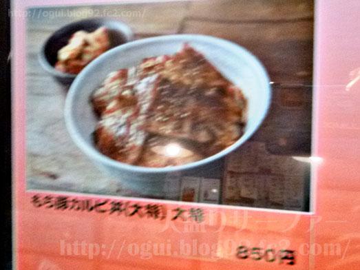 マルハのカルビ丼上野御徒町店012