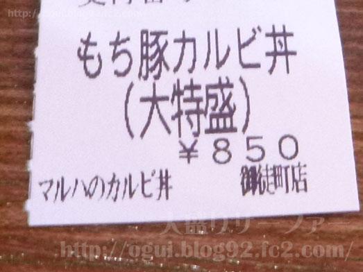 マルハのカルビ丼上野御徒町店013