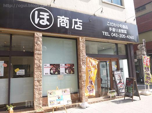 千葉市中央区まるほ商店惣菜バイキング弁当005
