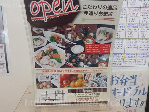 千葉市中央区まるほ商店惣菜バイキング弁当020
