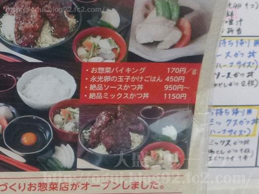 千葉市中央区まるほ商店惣菜バイキング弁当021