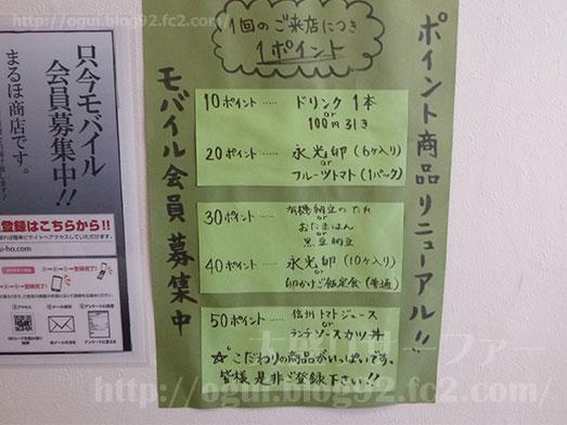 千葉市中央区まるほ商店惣菜バイキング弁当022
