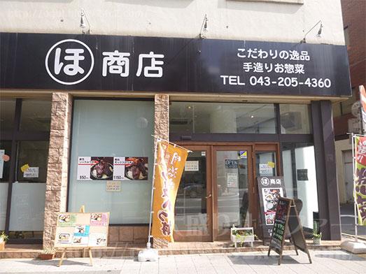 まるほ商店で永光卵の卵かけご飯定食特盛り025
