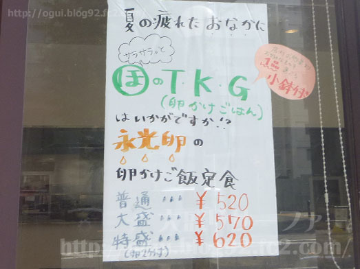 まるほ商店で永光卵の卵かけご飯定食特盛り026