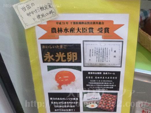 まるほ商店で永光卵の卵かけご飯定食特盛り028