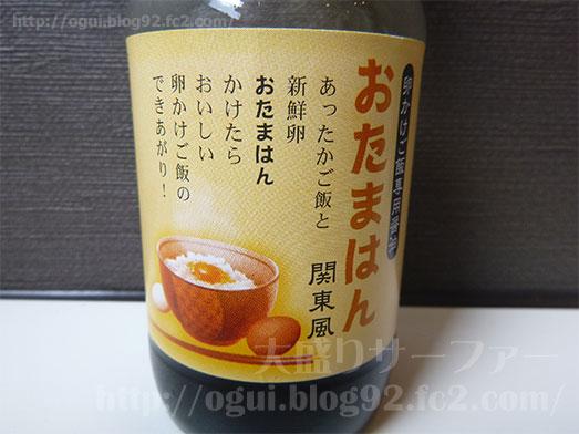 まるほ商店で永光卵の卵かけご飯定食特盛り048