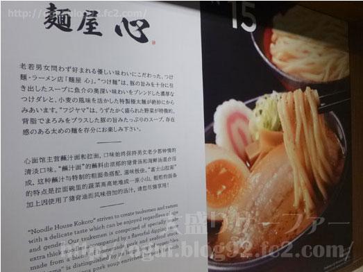 麺屋心のフジヤマ麺大盛り009