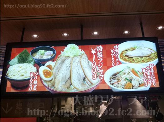麺屋心のフジヤマ麺大盛り011