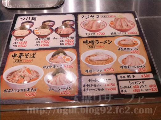 麺屋心のフジヤマ麺大盛り012