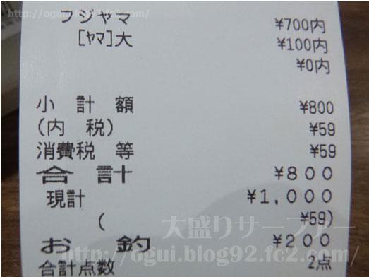 麺屋心のフジヤマ麺大盛り014