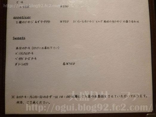 湯島自家焙煎珈琲みじんこホットサンドランチ009