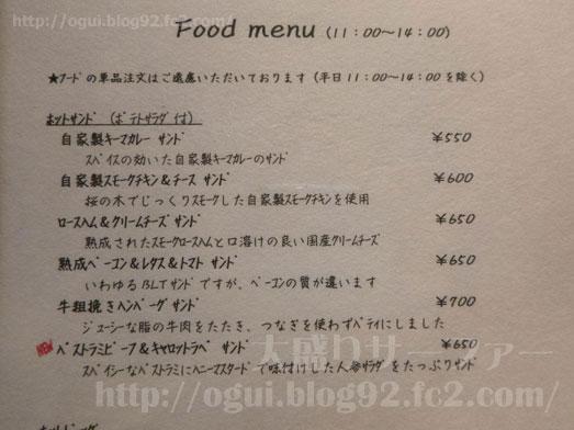 湯島自家焙煎珈琲みじんこホットサンドランチ011