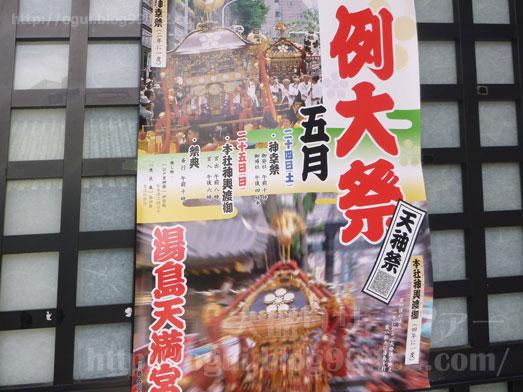 湯島自家焙煎珈琲みじんこホットサンドランチ025
