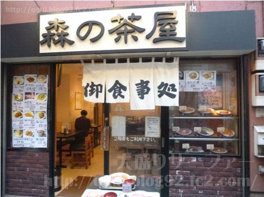 上野アメ横森の茶屋で和定食ライス大盛り005