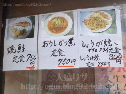 上野アメ横森の茶屋で和定食ライス大盛り009