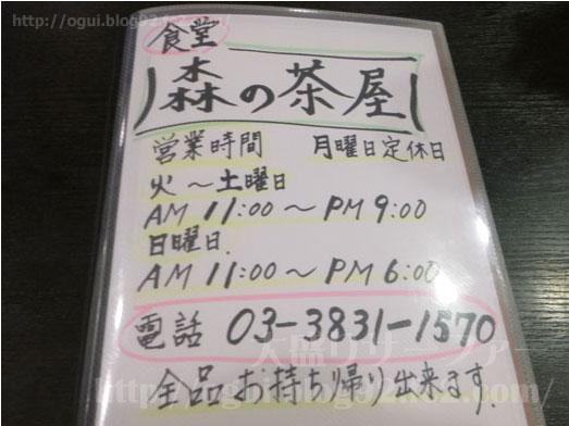 上野アメ横森の茶屋で和定食ライス大盛り029