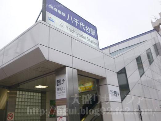 本家絶品!煮込みカツカレーの店八千代台052