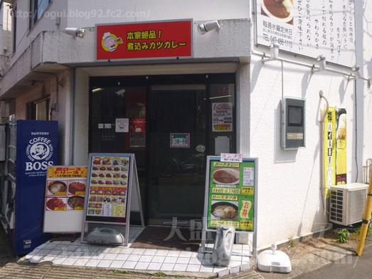 本家絶品!煮込みカツカレーの店八千代台054