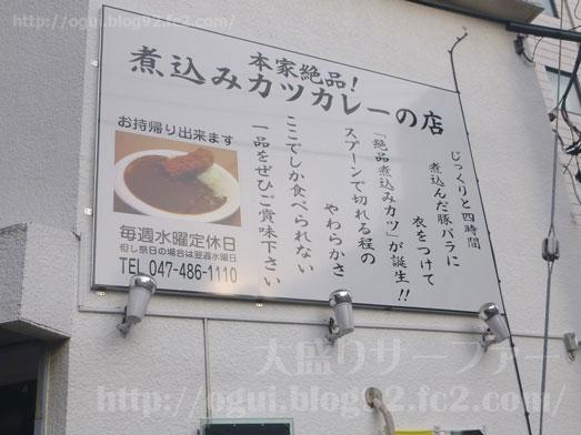 本家絶品!煮込みカツカレーの店八千代台055