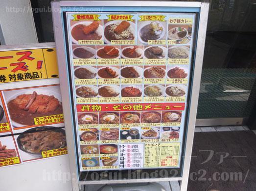 本家絶品!煮込みカツカレーの店八千代台057