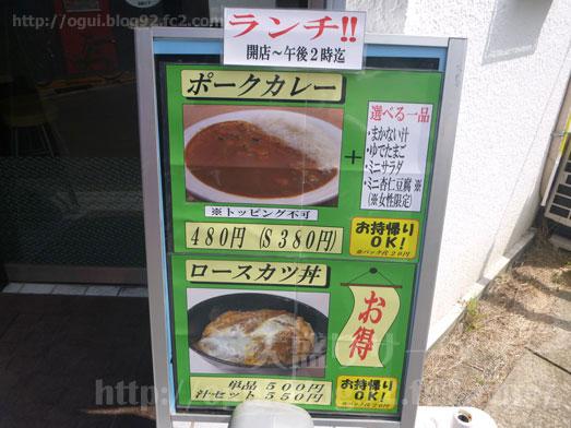 本家絶品!煮込みカツカレーの店八千代台059