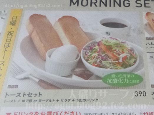 プロント東上野店で朝食モーニング008