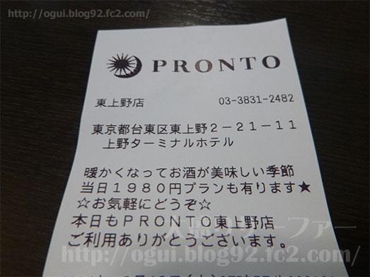 プロント東上野店で朝食モーニング024