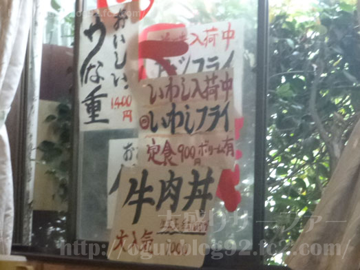 成田芝山のらーめん大漁うな重はうなぎが肉厚051