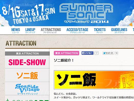 サマーソニック2014東京会場001