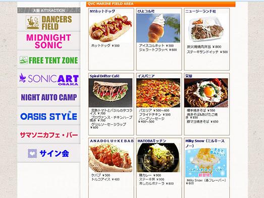 サマーソニック2014東京会場002