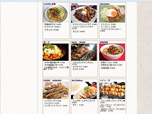 サマーソニック2014東京会場003