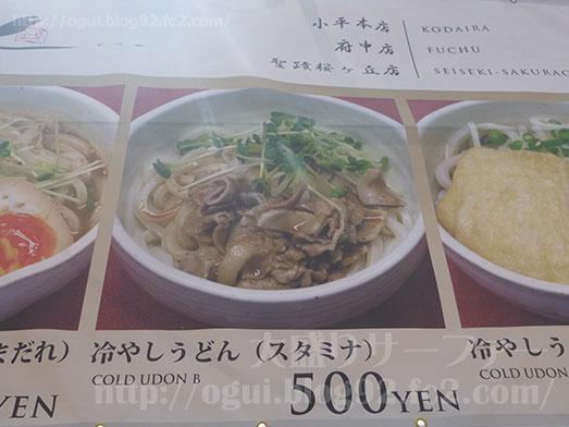 サマソニ2014ソニ飯おすすめメニュー044