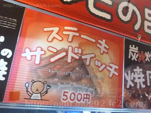 サマソニ2014ソニ飯おすすめメニュー062