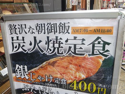しんぱち食堂新宿店で朝食メニューほっけ定食001