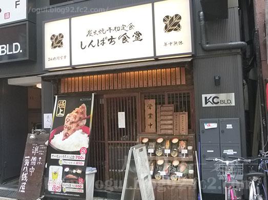 しんぱち食堂新宿店で朝食メニューほっけ定食004