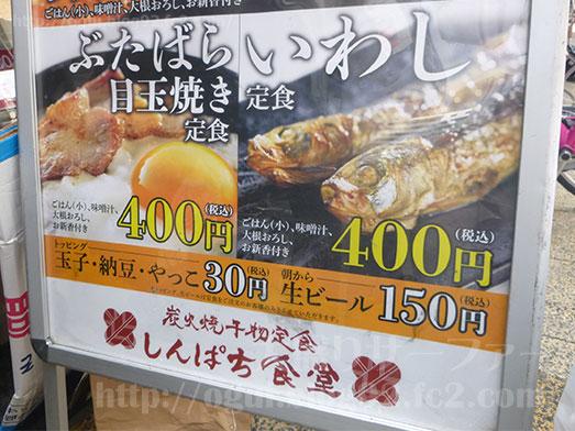 しんぱち食堂新宿店で朝食メニューほっけ定食006